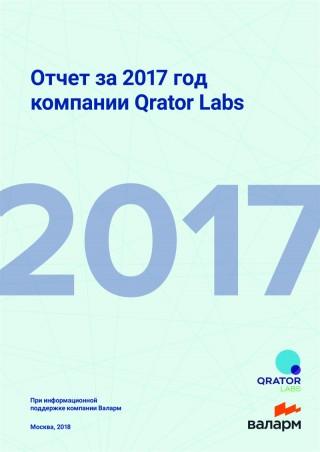 Годовой отчет об интернет-угрозах в 2017 году