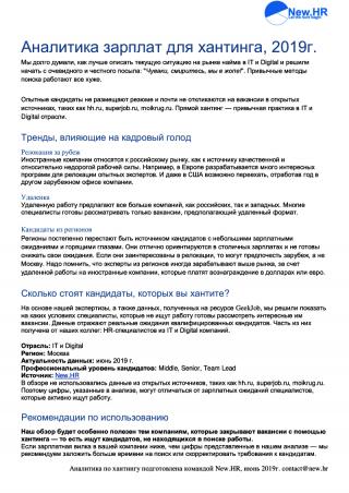 Аналитика зарплат для хантинга в ИТ