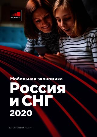 Мобильная экономика Россия и СНГ 2020