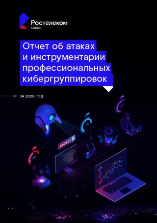Отчет об атаках и инструментарии профессиональных кибергруппировок за 2020 год