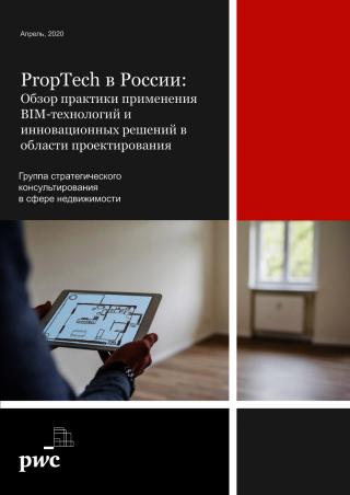 PropTech в России. Обзор практики применения BIM-технологий и инновационных решений в области проектирования
