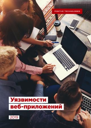 Уязвимости веб-приложений 2019